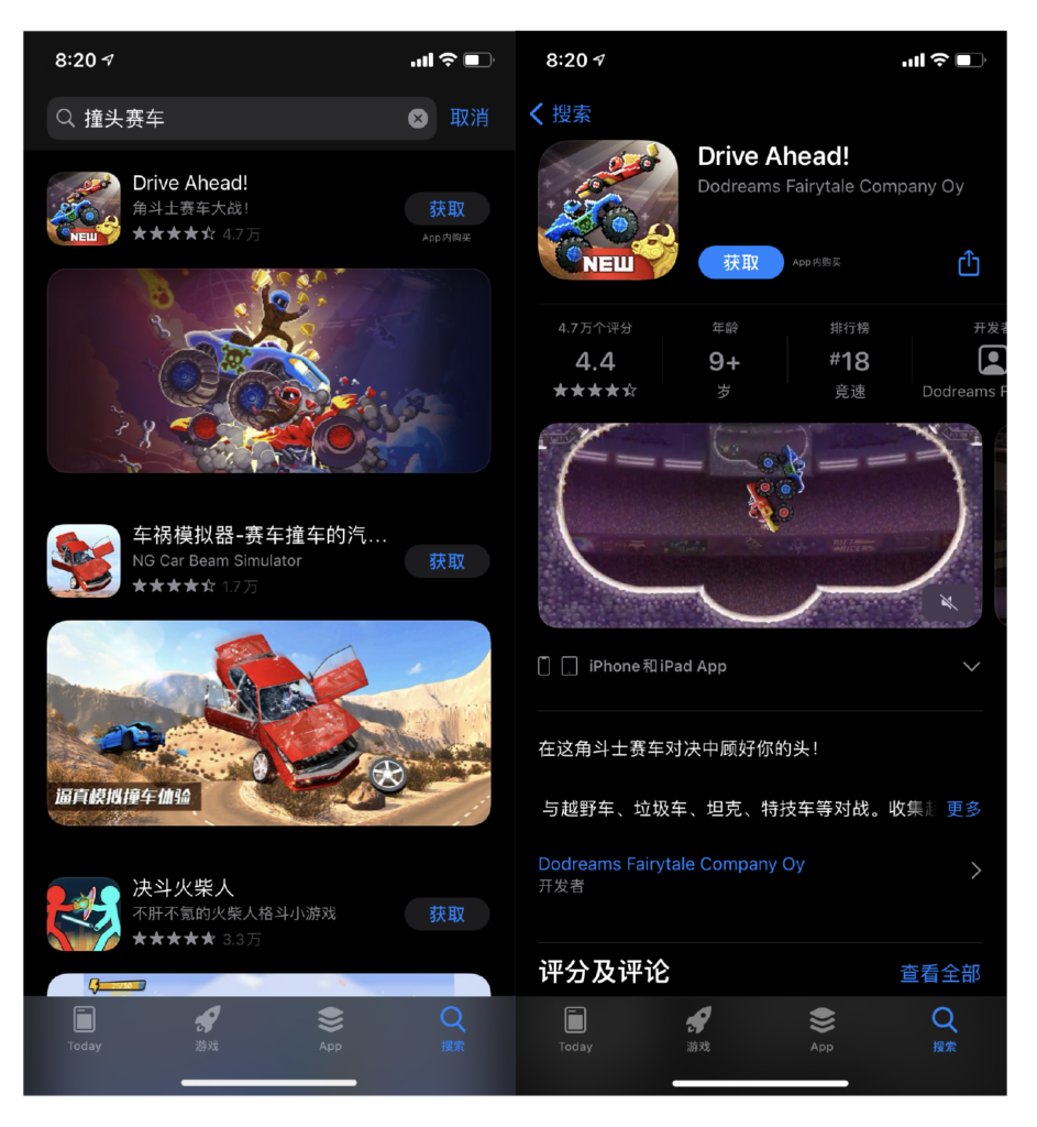 Drive Ahead! Chine App Store