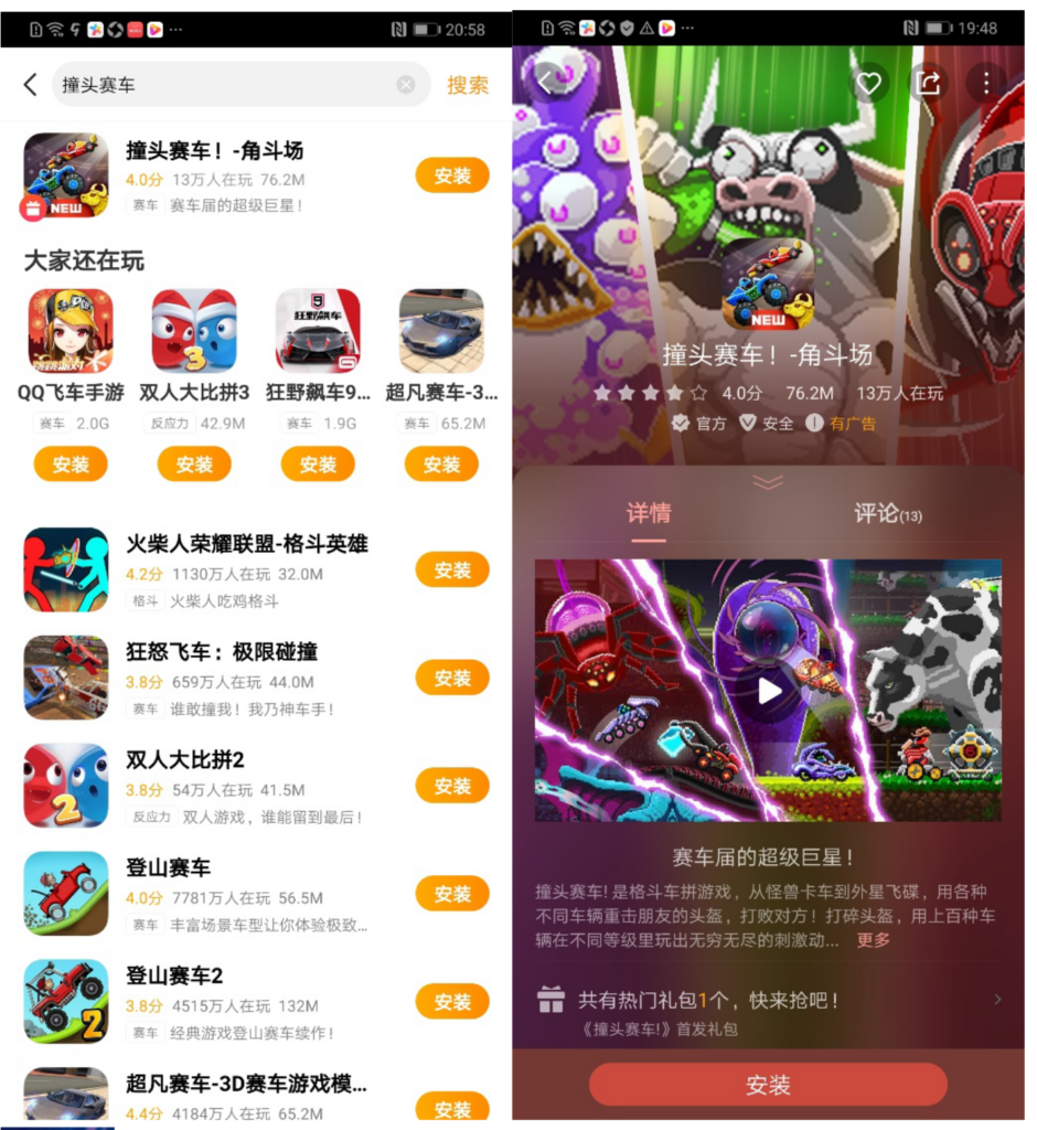 Drive Ahead! in the vivo App Store.