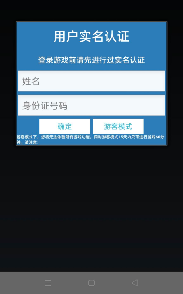 The Chinese ID check for underage mobile gamers.